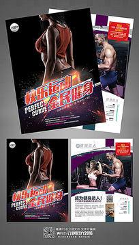 全民健身运动时尚DM单设计