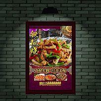 铁板豆豉鸡柳海报设计