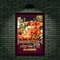 铁板粤式鸡柳海报设计