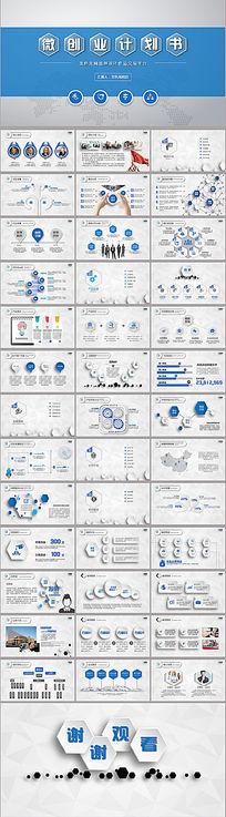 微立体商务创业计划书PPT模板