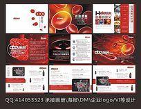血型密码养生画册