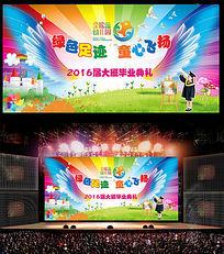 幼儿园毕业舞台背景PSD活动演出舞台背景设计模板