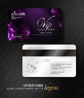 整形医院VIP会员卡