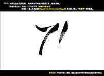 71毛笔字