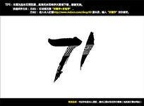 71手写字