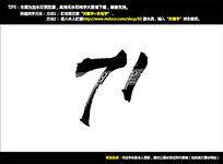 71书法字