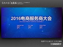 科技背景电商大会峰会背景设计