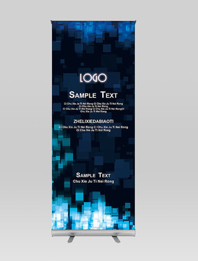 蓝色时尚创意动感方格科技易拉宝X展架