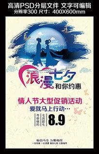 七夕情人节促销易拉宝设计