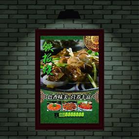 铁板生蚝肉海报设计