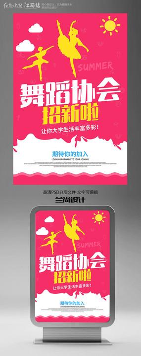 吴丹协会社团招新海报设计