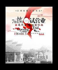 餐饮餐馆饭店试营业中国风水墨宣传海报设计
