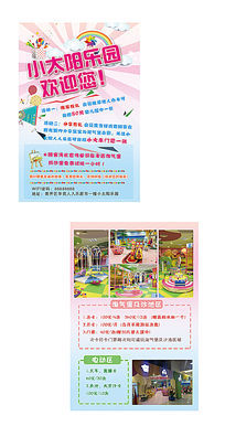 儿童乐园开业促销宣传单