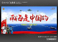 捍卫南海主权海报设计宣传展板