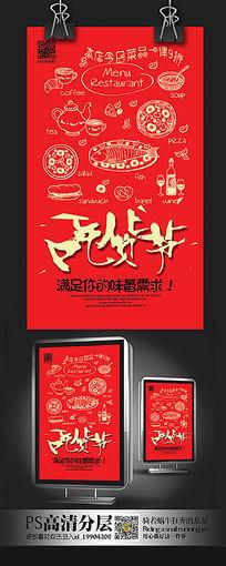 红色背景简约吃货节海报设计