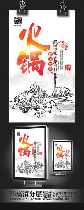 简约火锅店海报设计