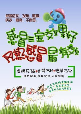 卡通pop字体医药宣传海报cdr