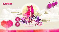 七夕情人节海报设计模板