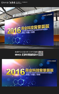 商务科技会议背景展板设计