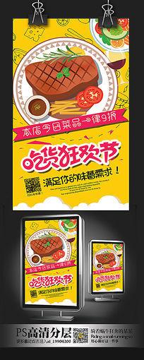 时尚吃货狂欢节海报设计