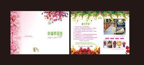 鲜花店宣传单折页