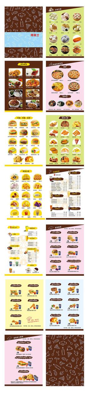 中餐套餐菜单