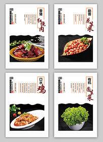 餐饮店菜品展板