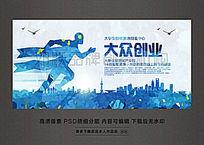 大众创业宣传海报设计