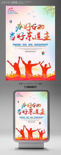 杭州峰会宣传画灯箱广告海报设计