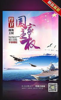 捍卫南海主权海报设计