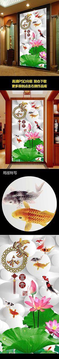 家和富贵3D九鱼玄关背景墙