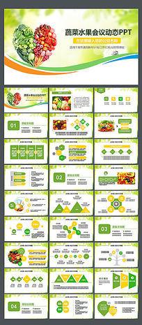 绿色水果蔬菜果蔬农业粮食作物ppt模板