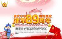 庆七一建党节广告