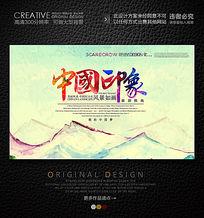 水墨风中国印象意境海报