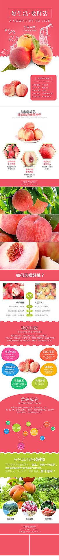 淘宝水蜜桃详情页水果宝贝描述模板