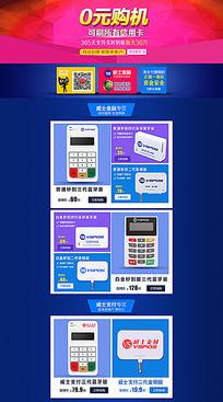天猫淘宝POS机手机刷卡器首页装修页面设计