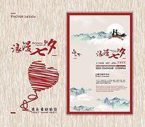 中国风七夕海报设计模板