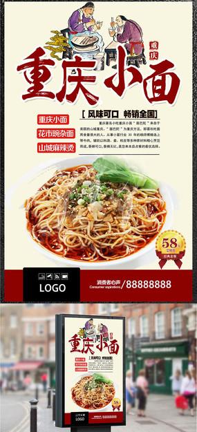 最新创意重庆小面海报图片