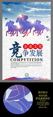大气中国风竞争发展企业文化展板设计