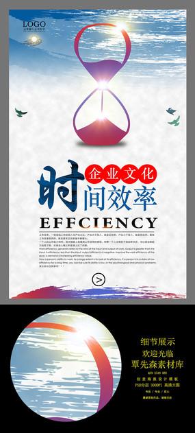 大气中国风时间效率企业文化展板设计
