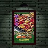 铁板川味鱿鱼须海报设计