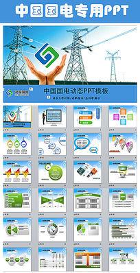 2016中国国电集团公司动态ppt模板