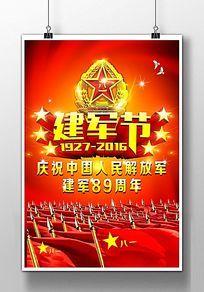 八一建军节军队部队展板宣传栏