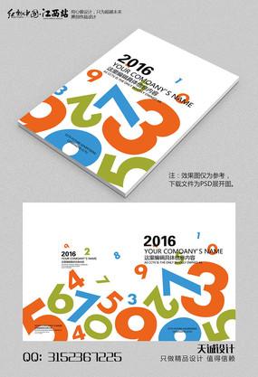 彩色数字画册封面设计