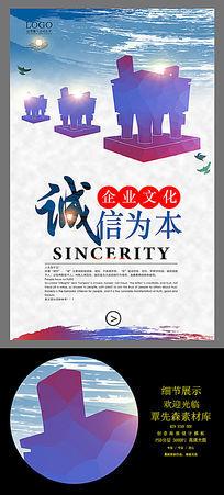 大气中国风诚信为本企业文化展板设计