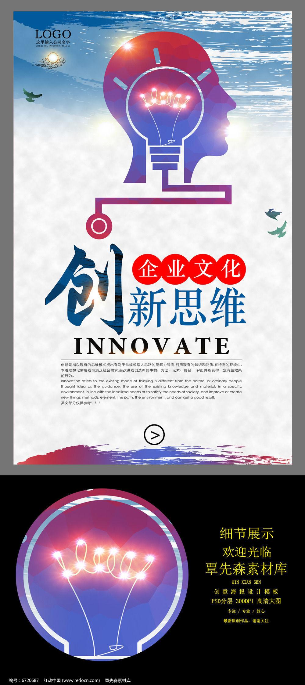 大气中国风创新思维企业文化展板设计图片