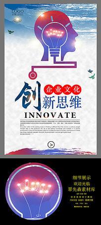 大气中国风创新思维企业文化展板设计