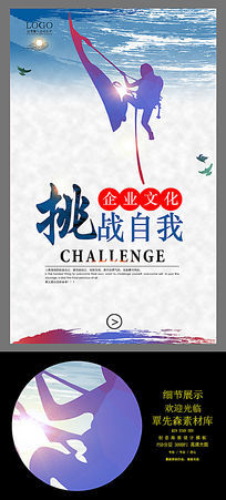 大气中国风挑战自我企业文化展板设计