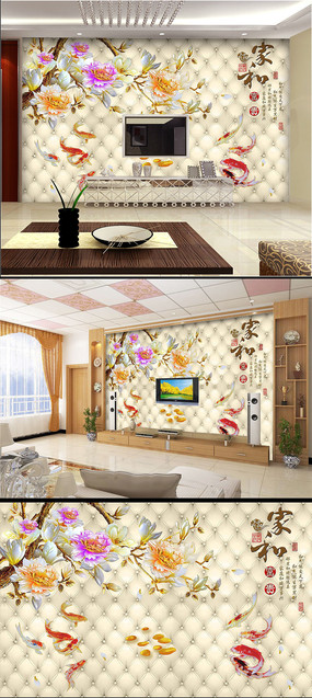 家和富貴彩雕玉蘭花九魚圖軟包背景墻設計