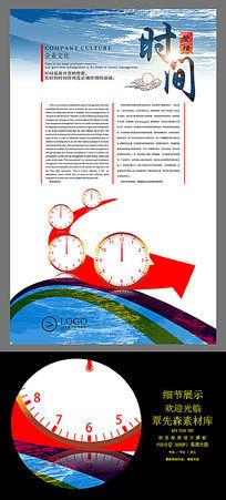 简洁大气时间管理企业文化展板设计